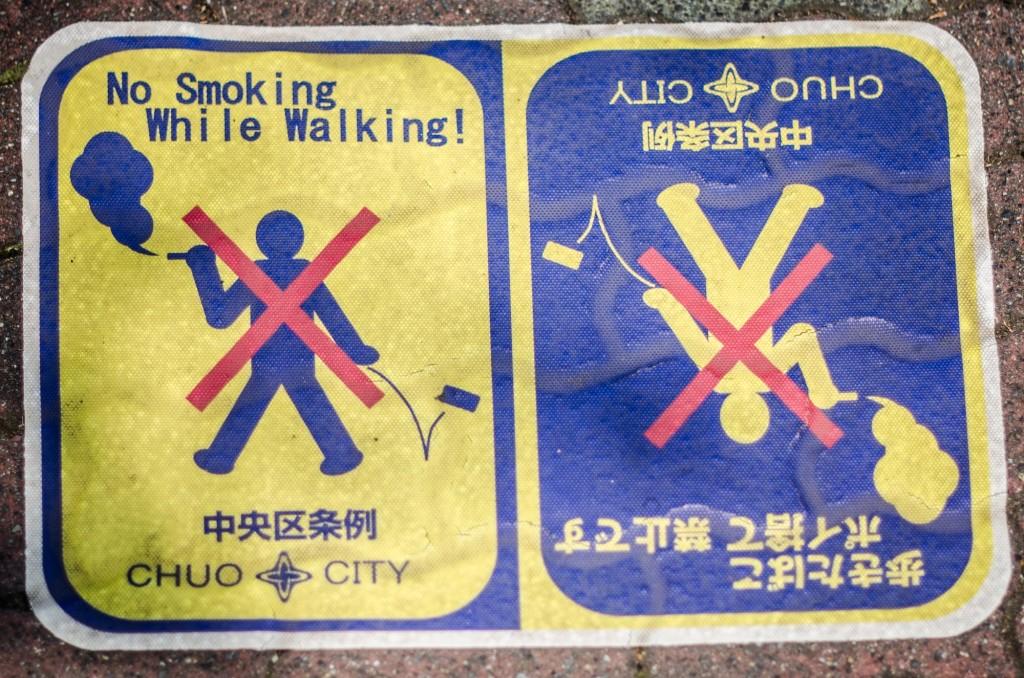 ASP_Tokyo_NoSmoking1